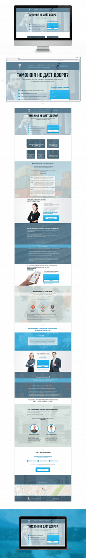 Страница захвата для компании ConceptPoint