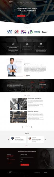 Верстка сайта монтаж систем вентилации