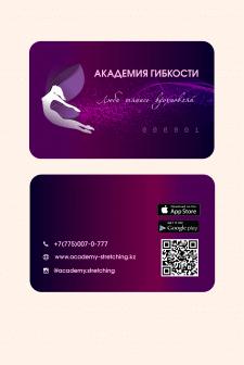 Академия Гибкости