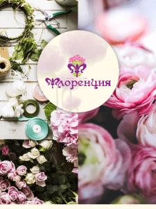 "Логотип интернет-магазина цветов ""Флоренция"""