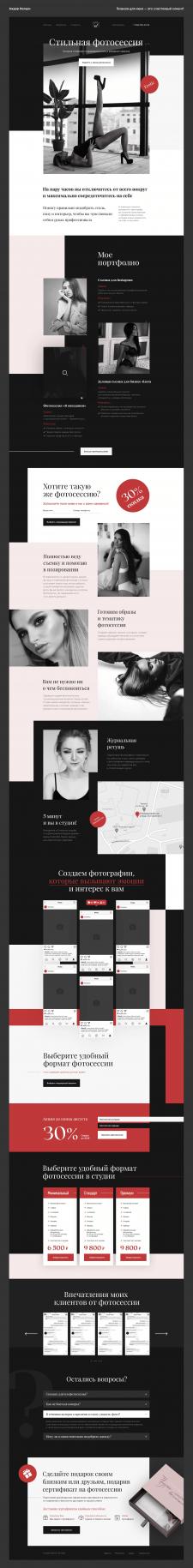 Дизайн landing page для фотографа