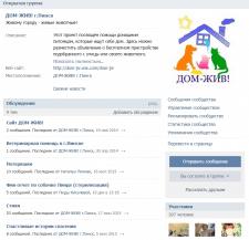 Создание и ведение группы ВК от сайта