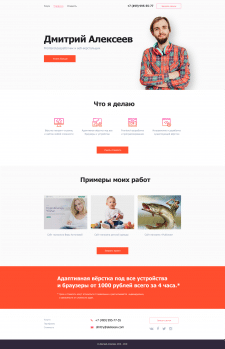 Сайт для разрабочтика
