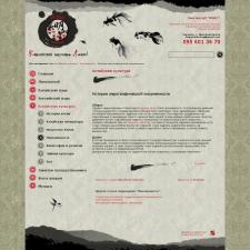 Сайт для китайского языкового клуба