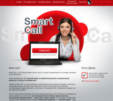 Сайт call-центра Smart Call