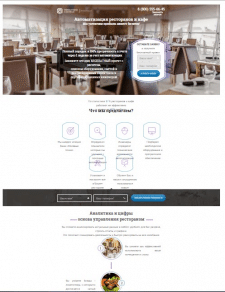 Лендинг по услугам автоматизации ресторанов