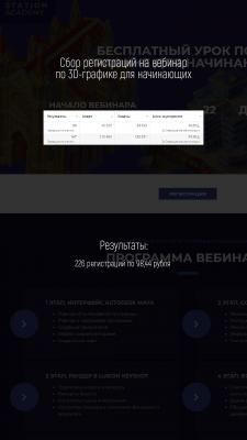 Сбор регистраций на вебинар по 3D-графике.