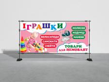 Банер для магазину іграшок