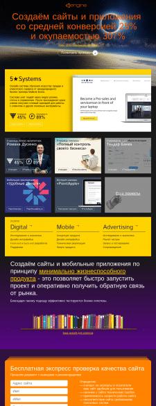 2 Engine - создание сайтов и приложений