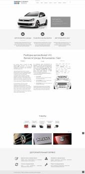 Сайт для авторазборки