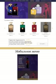 Amouage - интернет-магазин духов