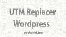 UTM-replacer [ wordpress plugin]