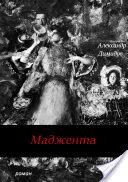 Перевод и корректура романа