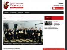 Сайт для охранной организации