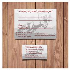 Візитка і подарунковий сертифікат в одному стилі