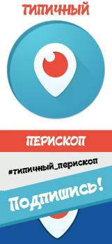 """Аватар для паблика """"Типичный перископ"""" ВКонтакте"""