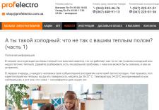 Статья для магазина электротоваров Профэлектро