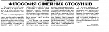 Копирайтинг на украинском языке