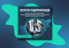 Банер Форум підприємців
