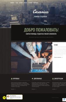 Сайт Помощи студентам