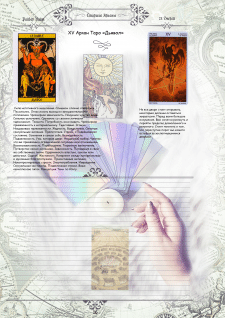 Верстка книги ( воркбук ) таро