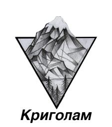 Криголам