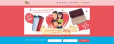 Именные подарки ко Дню св. Валентина
