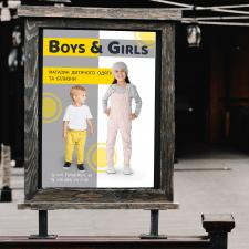 Рекламный баннер для магазина детской одежды