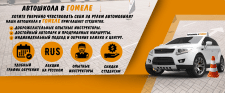 Обложка для группы ВК. Автошкола в Гомеле