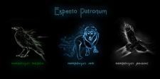 Патронусы (Гарри Поттер) - часть 2