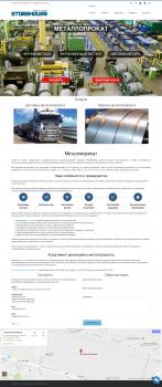 Сайт по металлопрокату