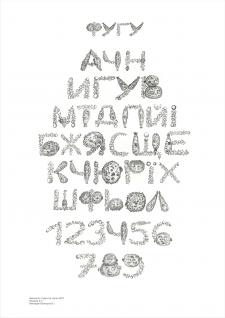 Авторський шрифт
