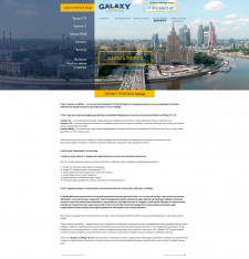 Сайт для компании Galaxy г.Москва