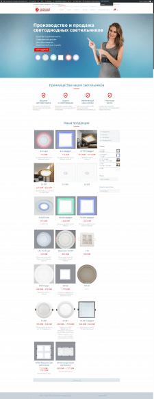 Интернет-магазин светильников