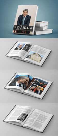 Книга о Президенте Страны