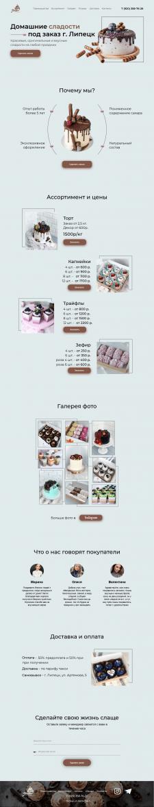 """Разработка сайта """"Домашние сладости"""""""