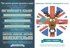 Дизайнер постера для языковой школы