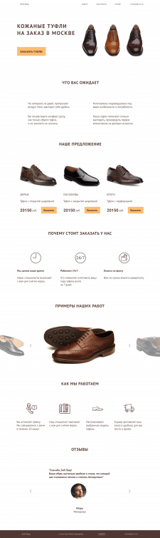 Landing Page Кожаные туфли на заказ