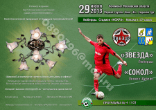 Обложка футбольной Программки