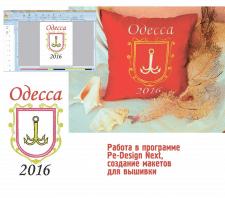 Герб Одессы. Программа для машинной вышивки