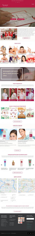 Guinot – Концептуальный центр косметологии