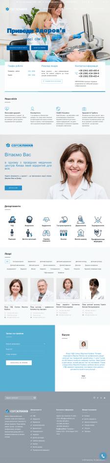 Сайт Медучреждения