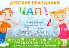 Иллюстрация для детских праздников