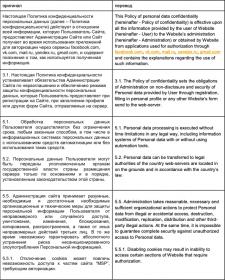 Политика конфиденциальности rus>eng