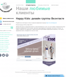 Happy Kids: дизайн группы ВК
