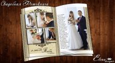 Свадебная фотокнига внутри 3