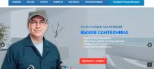 Создание сайта для сантехнической компани