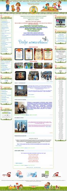 Сайт детского сада Солнышко