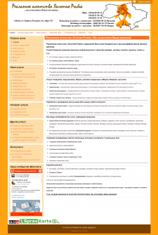 Сайт для рекламного агентства на базе Drupal 7