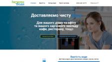 Сайт для доставки води dostavkavoda.kyiv.ua